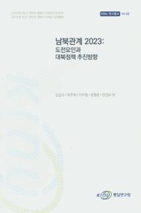 남북관계 2023: 도전요인과 대북정책 추진방향(KINU 연구총서 19-2)