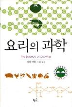 요리의 과학