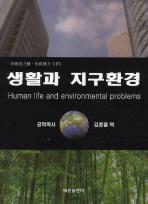 생활과 지구환경