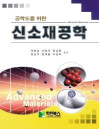 신소재공학(공학도를 위한)(3판)