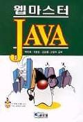 JAVA(예제로배우는)(CD-ROM 1장포함)