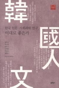 한국 인문 사회과학 연구 이대로 좋은가(일송 학술총서 4)(양장본 HardCover)
