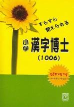 소학 한자박사(1006)