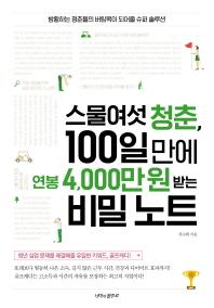 스물여섯 청춘  100일 만에 연봉 4 000만 원 받는 비밀 노트