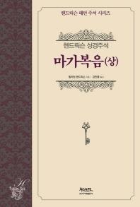 헨드릭슨 성경주석: 마가복음(상)