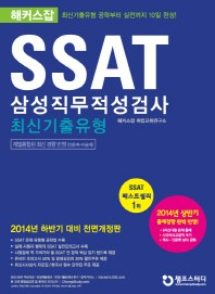 SSAT 삼성직무적성검사 최신기출유형