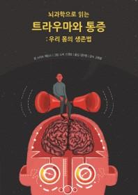 트라우마와 통증(뇌과학으로 읽는)(푸른지식 그래픽로직 6)