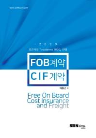 FOB계약 & CIF계약(2020)(양장본 HardCover)