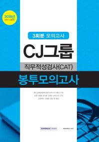 CJ그룹 직무적성검사(CAT) 봉투모의고사(2018)