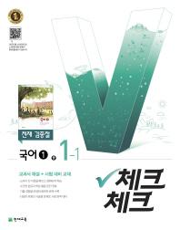 중학 국어1 중1-1(천재 김종철)(2017)(체크체크)