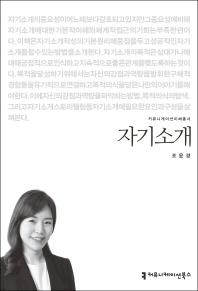 자기소개(커뮤니케이션이해총서)