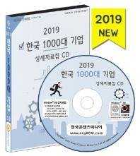 한국 1000대 기업 상세자료집(2019)(CD)