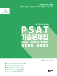 PSAT 기출문제집(2021)(Union)(2판)