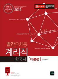 한국사 이론편(계리직)(2018)(빨간우체통)