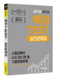 매경TEST 실전문제집(2018)(에듀윌)