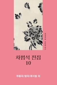 차범석 전집. 10: 무용극/창극/뮤지컬 외(양장본 HardCover)