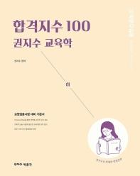 합격지수 100 권지수 교육학(하)(박문각 임용)