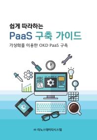 PaaS 구축 가이드(쉽게 따라하는)