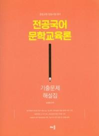 전공국어 문학교육론 기출문제 해설집(2020)
