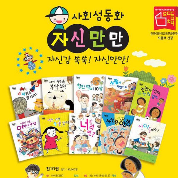 [아람] 자신만만 사회성동화 (책10권)