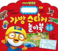 뽀로로 가방 스티커 놀이북: 동물(스티커북)
