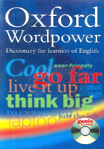 OXFORD WORLDPOWER DICTIONARY FOR LEARNERS OF ENGLISH(CD-ROM 포함)