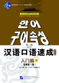 한어구어속성 입문편(하)(제2판)(한글판)  漢語口語速成:入門篇(下)