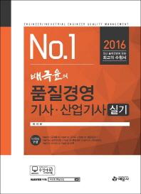 배극윤의 품질경영기사 산업기사 실기(2016)(No.1)