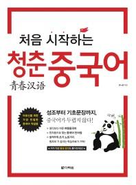 처음 시작하는 청춘 중국어(CD1장포함)