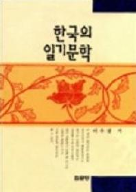 한국의 일기문학