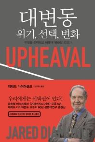 대변동: 위기  선택  변화