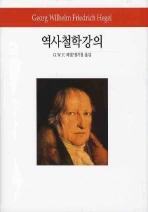 역사철학강의(2판)(월드북 26)