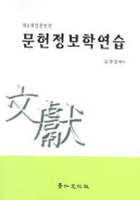 문헌정보학연습