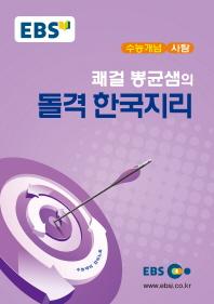쾌걸 뽕균샘의 돌격 한국지리(EBS 강의노트 수능개념)