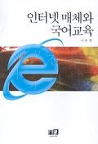 인터넷 매체와 국어교육