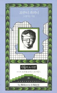 도망가는 거울(보르헤스 세계문학 컬렉션 25)