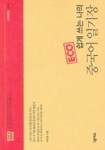 중국어 일기장(쉽게 쓰는 나의)(Ecobook Chinese 204)