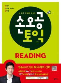 손오공 토익 READING(손쉽게 오답을 피하는)