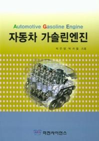자동차 가솔린엔진