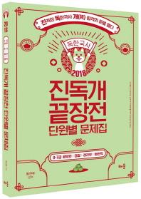 독한국사 진독개 끝장전 단원별 문제집(2018)