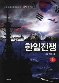 한일전쟁(상): 두 개의 섬 _김병욱 가상 밀리터리 장편소설▼/영상토느[1-450027]