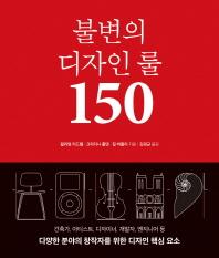 불변의 디자인 룰 150