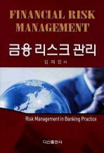 금융 리스크 관리