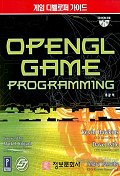 OPENGL GAME PROGRAMMING(CD-ROM 1장 포함)
