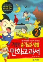 슬기로운생활 2-2 (기탄만화교과서)