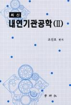 내연기관공학. 2(최신)