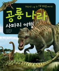 공룡 나라 사파리 여행