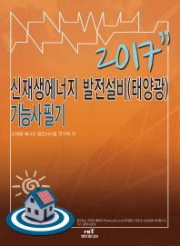 신재생에너지 발전설비(태양광) 기능사 필기(2017)