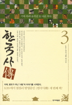 한국사전. 3