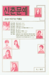 신춘문예 희곡 당선 작품집(2020)